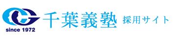 千葉義塾採用サイト