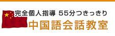 中国語ページ